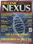 NEXUS, ΤΕΥΧΟΣ 157, ΑΥΓΟΥΣΤΟΣ 2020
