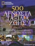 500 ΑΓΝΩΣΤΑ ΤΑΞΙΔΙΑ ΖΩΗΣ (ΔΕΥΤΕΡΟΣ ΤΟΜΟΣ, ΒΙΒΛΙΟΔΕΤΗΜΕΝΗ ΕΚΔΟΣΗ)