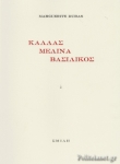 ΚΑΛΛΑΣ - ΜΕΛΙΝΑ - ΒΑΣΙΛΙΚΟΣ