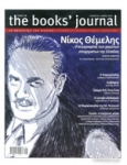 THE BOOK'S JOURNAL, ΤΕΥΧΟΣ 87, ΜΑΙΟΣ 2018