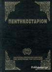ΠΕΝΤΗΚΟΣΤΑΡΙΟΝ ΧΑΡΜΟΣΥΝΟΝ (ΜΙΚΡΟ)