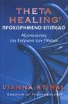 THETA HEALING (ΔΕΥΤΕΡΟ ΒΙΒΛΙΟ) ΠΡΟΧΩΡΗΜΕΝΟ ΕΠΙΠΕΔΟ