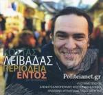 (CD) ΠΕΡΙΟΔΕΙΑ ΕΝΤΟΣ
