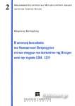 Η ΚΑΝΟΝΙΚΗ ΔΙΚΑΙΟΔΟΣΙΑ ΤΟΥ ΟΙΚΟΥΜΕΝΙΚΟΥ ΠΑΤΡΙΑΡΧΕΙΟΥ ΕΠΙ ΤΩΝ ΕΠΑΡΧΙΩΝ ΤΟΥ ΔΕΣΠΟΤΑΤΟΥ ΤΗΣ ΗΠΕΙΡΟΥ ΚΑΤΑ ΤΗΝ ΠΕΡΙΟΔΟ 1204-1235