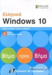 ΕΛΛΗΝΙΚΑ WINDOWS 10