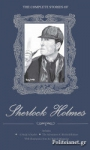 (H/B) THE COMPLETE STORIES OF SHERLOCK HOLMES