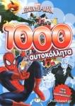 ΣΠΑΙΝΤΕΡ-ΜΑΝ - 1000 ΑΥΤΟΚΟΛΛΗΤΑ