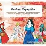 (CD) ΠΑΙΔΙΚΑ ΠΑΡΑΜΥΘΙΑ Ν.3