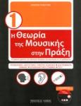 Η ΘΕΩΡΙΑ ΤΗΣ ΜΟΥΣΙΚΗΣ ΣΤΗΝ ΠΡΑΞΗ 1 (+CD)