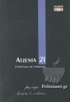 ΑΤΖΕΝΤΑ 21