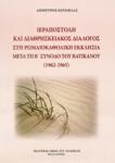 ΙΕΡΑΠΟΣΤΟΛΗ ΚΑΙ ΔΙΑΘΡΗΣΚΕΙΑΚΟΣ ΔΙΑΛΟΓΟΣ ΣΤΗ ΡΩΜΑΙΟΚΑΘΟΛΙΚΗ ΕΚΚΛΗΣΙΑ ΜΕΤΑ ΤΗ Β' ΣΥΝΟΔΟ ΤΟΥ ΒΑΤΙΚΑΝΟΥ (1962-1965)