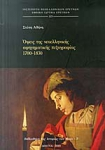 ΟΨΕΙΣ ΤΗΣ ΝΕΟΕΛΛΗΝΙΚΗΣ ΑΦΗΓΗΜΑΤΙΚΗΣ ΠΕΖΟΓΡΑΦΙΑΣ 1700-1830