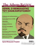 THE ATHENS REVIEW OF BOOKS, ΤΕΥΧΟΣ 93, ΜΑΡΤΙΟΣ 2018