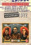 Η ΕΠΑΝΑΣΤΑΣΗ ΤΟΥ 1922 ΠΛΑΣΤΗΡΑ - ΓΟΝΑΤΑ