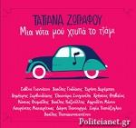 (CD) ΜΙΑ ΝΟΤΑ ΜΟΥ ΧΤΥΠΑ ΤΟ ΤΖΑΜΙ