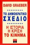 ΤΟ ΔΗΜΟΚΡΑΤΙΚΟ ΣΧΕΔΙΟ