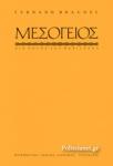 Η ΜΕΣΟΓΕΙΟΣ ΚΑΙ Ο ΜΕΣΟΓΕΙΑΚΟΣ ΚΟΣΜΟΣ ΤΗΝ ΕΠΟΧΗ ΤΟΥ ΦΙΛΙΠΠΟΥ Β΄ ΤΗΣ ΙΣΠΑΝΙΑΣ (ΠΡΩΤΟΣ ΤΟΜΟΣ)