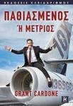 ΠΑΘΙΑΣΜΕΝΟΣ 'Η ΜΕΤΡΙΟΣ