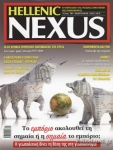 NEXUS, ΤΕΥΧΟΣ 151, ΦΕΒΡΟΥΑΡΙΟΣ 2020