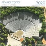 ΕΠΙΤΟΙΧΙΟ ΗΜΕΡΟΛΟΓΙΟ 2020 ΑΡΧΑΙΟΙ ΤΟΠΟΙ (ΕΠΙΔΑΥΡΟΣ)