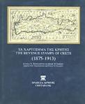 ΤΑ ΧΑΡΤΟΣΗΜΑ ΤΗΣ ΚΡΗΤΗΣ (1875-1913)