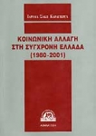 ΚΟΙΝΩΝΙΚΗ ΑΛΛΑΓΗ ΣΤΗ ΣΥΓΧΡΟΝΗ ΕΛΛΑΔΑ (1980-2001)