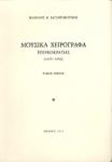 ΜΟΥΣΙΚΑ ΧΕΙΡΟΓΡΑΦΑ ΤΟΥΡΚΟΚΡΑΤΙΑΣ 1453-1832 (ΠΡΩΤΟΣ ΤΟΜΟΣ)
