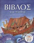 ΒΙΒΛΟΣ ΓΙΑ ΠΑΙΔΙΑ (ΠΕΡΙΕΧΕΙ CD)