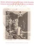 ΞΕΝΕΣ ΑΡΧΑΙΟΛΟΓΙΚΕΣ ΣΧΟΛΕΣ ΣΤΗΝ ΕΛΛΑΔΑ 160 ΧΡΟΝΙΑ