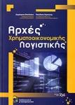 ΑΡΧΕΣ ΧΡΗΜΑΤΟΟΙΚΟΝΟΜΙΚΗΣ ΛΟΓΙΣΤΙΚΗΣ (+CD)