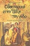 ΟΔΟΙΠΟΡΙΚΟ ΣΤΗΝ ΠΟΛΗ ΤΟΥ 1680