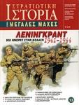 ΛΕΝΙΝΓΚΡΑΝΤ 1941-1944