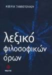 ΛΕΞΙΚΟ ΦΙΛΟΣΟΦΙΚΩΝ ΟΡΩΝ
