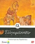 ΕΛΛΗΝΟΜΟΥΣΕΙΟΝ (ΔΕΚΑΤΟΜΟ)
