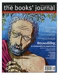 THE BOOKS' JOURNAL, ΤΕΥΧΟΣ 8, ΙΟΥΝΙΟΣ 2011