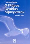 Ο ΓΛΑΡΟΣ ΙΩΝΑΘΑΝ ΛΙΒΙΝΓΚΣΤΟΝ (AUDIO BOOK)