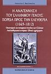 Η ΑΝΑΓΕΝΝΗΣΗ ΤΟΥ ΕΛΛΗΝΙΚΟΥ ΓΕΝΟΥΣ - ΠΟΡΕΙΑ ΠΡΟΣ ΤΗΝ ΕΛΕΥΘΕΡΙΑ (1669-1812)