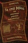 ΤΑ ΕΠΤΑ ΒΙΒΛΙΑ ΤΩΝ ΥΠΕΡΤΑΤΩΝ ΜΑΓΙΚΩΝ ΔΙΔΑΣΚΑΛΙΩΝ