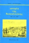 ΙΣΤΟΡΙΑ ΤΗΣ ΘΕΣΣΑΛΟΝΙΚΗΣ 316 Π.Χ. - 1983