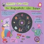 ΤΟ ΚΑΡΝΑΒΑΛΙ ΤΩΝ ΖΩΩΝ (ΒΙΒΛΙΟ ΜΕ CD)