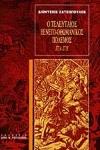 Ο ΤΕΛΕΥΤΑΙΟΣ ΒΕΝΕΤΟ-ΟΘΩΜΑΝΙΚΟΣ ΠΟΛΕΜΟΣ 1714-1718
