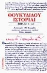 ΘΟΥΚΥΔΙΔΟΥ ΙΣΤΟΡΙΑΙ (ΤΡΙΤΟΣ ΤΟΜΟΣ)