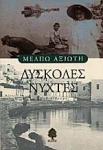 ΔΥΣΚΟΛΕΣ ΝΥΧΤΕΣ