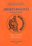 ΑΠΟΚΡΥΦΟΛΟΓΙΑ (ΔΕΥΤΕΡΟΣ ΤΟΜΟΣ)