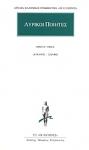 ΛΥΡΙΚΟΙ ΠΟΙΗΤΕΣ: ΑΠΑΝΤΑ (ΠΡΩΤΟΣ ΤΟΜΟΣ)
