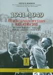 1941-1949 ΕΤΗ ΑΓΩΝΩΝ, ΘΥΣΙΩΝ ΚΑΙ ΑΙΜΑΤΟΣ (ΤΡΙΤΟΜΟ)