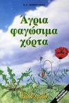 ΑΓΡΙΑ ΦΑΓΩΣΙΜΑ ΧΟΡΤΑ