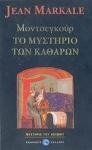 ΜΟΝΤΣΕΓΚΟΥΡ