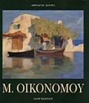ΜΙΧΑΛΗΣ ΟΙΚΟΝΟΜΟΥ 1884-1933