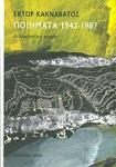 ΚΑΚΝΑΒΑΤΟΣ: ΠΟΙΗΜΑΤΑ 1943-1987